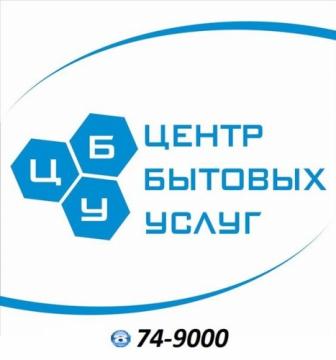 Фирма Центр Бытовых Услуг
