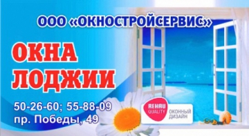Фирма ОкноСтройСервис