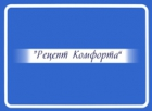 Фирма Рецепт комфорта