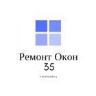 Фирма Ремонт Окон 35